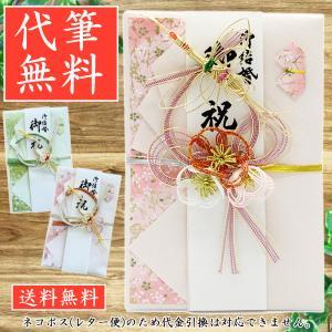 祝儀袋 結納屋 代筆料込 3から10万円に最適 代引不可商品 結婚お祝い 出産祝い のし袋 m40-13|jinya