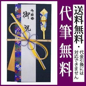 祝儀袋 結納屋 代筆料込 1から3万円に最適 代引不可商品 結婚お祝い 出産祝い のし袋 a088-04 v095-20 送料無料|jinya