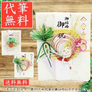 祝儀袋 結納屋 代筆料込 10万円以上に最適 代引不可商品 結婚お祝い 出産祝い のし袋 1008|jinya