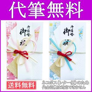 祝儀袋 結納屋 代筆料込 3から10万円に最適 代引不可商品 結婚お祝い 出産祝い のし袋 和紙ダン紙ピンク m55-5 送料無料|jinya