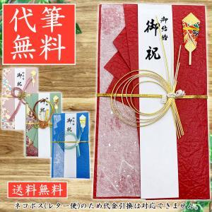 祝儀袋 結納屋 代筆料込 3から10万円に最適 代引不可商品 結婚お祝い 出産祝い のし袋 m40-14 送料無料|jinya