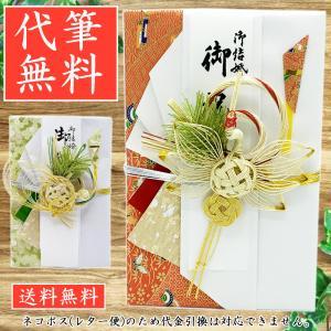 祝儀袋 結納屋 代筆料込 10万円以上に最適 代引不可商品 結婚お祝い 出産祝い のし袋 05-2 送料無料|jinya
