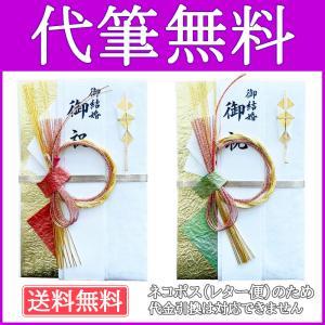 祝儀袋 結納屋 代筆料込 3から10万円に最適 代引不可商品 結婚お祝い 出産祝い のし袋 nk-238 大 送料無料|jinya