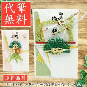 祝儀袋 結納屋 代筆料込 3から10万円に最適 代引不可商品 結婚お祝い 出産祝い のし袋 m55-4 送料無料 jinya