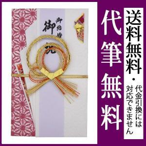 祝儀袋 結納屋 代筆料込 3から10万円に最適 代引不可商品 結婚お祝い 出産祝い のし袋 a092-17 v100-05 送料無料|jinya