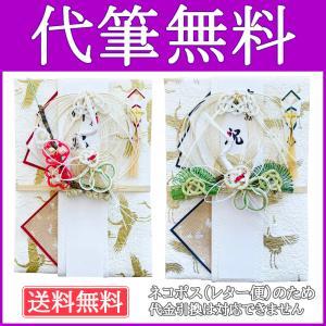 祝儀袋 結納屋 代筆料込 10万円以上に最適 代引不可商品 結婚お祝い 出産祝い のし袋 1100 送料無料 jinya