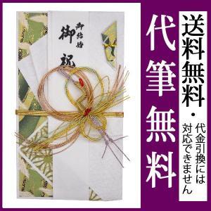 祝儀袋 結納屋 代筆料込 1から3万円に最適 代引不可商品 結婚お祝い 出産祝い のし袋 a091-14 v098-24|jinya