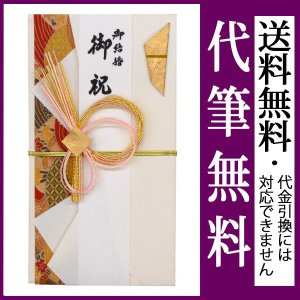 祝儀袋 結納屋 代筆料込 1から3万円に最適 代引不可商品 結婚お祝い 出産祝い のし袋 a087-21 v095-13 送料無料|jinya