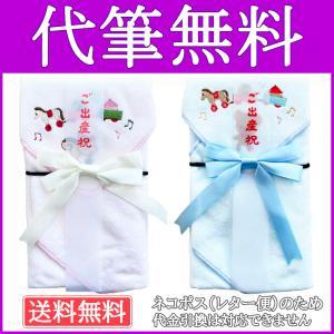 スタイ よだれかけ 祝儀袋 結納屋 代筆料込 代引不可商品 出産祝い のし袋 v106-01 送料無料 jinya