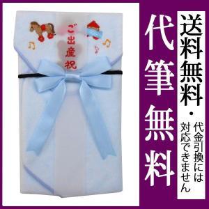 スタイ よだれかけ 祝儀袋 結納屋 代筆料込 代引不可商品 出産祝い のし袋 v106-02 送料無料|jinya