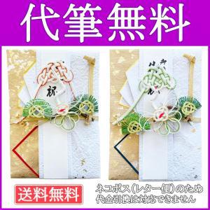 祝儀袋 結納屋 代筆料込 10万円以上に最適 代引不可商品 結婚お祝い 出産祝い のし袋 1005 送料無料 jinya