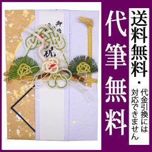 祝儀袋 結納屋 代筆料込 10万円以上に最適 代引不可商品 結婚お祝い 出産祝い のし袋 1006 送料無料 jinya