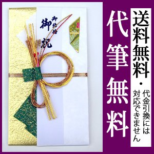 祝儀袋 結納屋 代筆料込 1から5万円に最適 代引不可商品 結婚お祝い 出産祝い のし袋 nk235|jinya