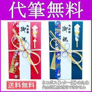 祝儀袋 結納屋 代筆料込 1から3万円に最適 代引不可商品 結婚お祝い 出産祝い のし袋 a088-03 v095-19|jinya