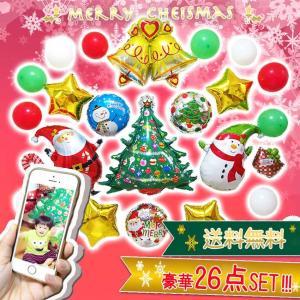 クリスマス バルーン 風船 セット クリスマスツリー 2018 飾り付け サンタ ケーキ トナカイ 子供 プレゼント パーティー 飾り ふうせん メール便
