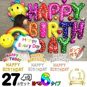 誕生日 バルーン 風船 飾り付け ハッピーバース...の商品画像