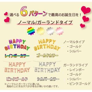誕生日 バルーン 風船 飾り付け ハッピーバー...の詳細画像3