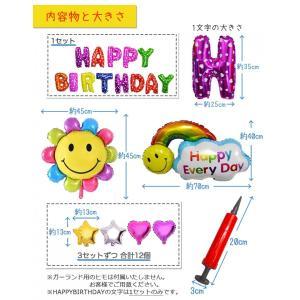 誕生日 バルーン 風船 飾り付け ハッピーバー...の詳細画像5