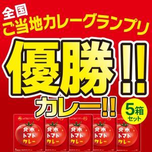 ご当地カレーグランプリ優勝!北本トマトカレー