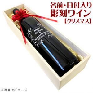 クリスマスプレゼントに!名入れ彫刻ワイン(豪華木箱入り)...
