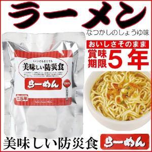 5年保存 美味しい防災食ラーメン×50食(送料無料)非常食 ...