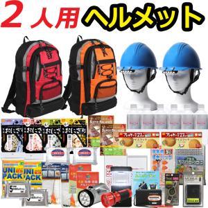 (ヘルメット付き)防災セット 家族 2人用(防災グッズ セッ...