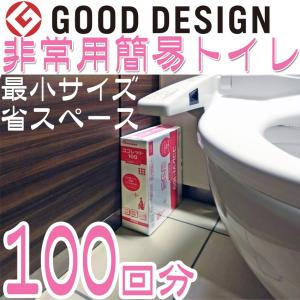 ココレット100回分【防災 簡易トイレ 非常用トイレ 携帯ト...