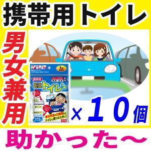 携帯用ミニトイレ・男女兼用 10個セット 【防災トイレ 簡易...