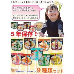 サタケ マジックライス 9種類セット 5年保存食 送料無料 アレルギー対応食 9食セット 非常食セット 3日分 ご飯 アルファ米 防災グッズ|jisin-bousai-goods|02