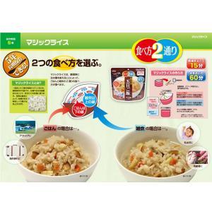 サタケ マジックライス 9種類セット 5年保存食 送料無料 アレルギー対応食 9食セット 非常食セット 3日分 ご飯 アルファ米 防災グッズ|jisin-bousai-goods|03