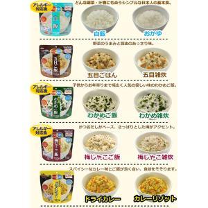 サタケ マジックライス 9種類セット 5年保存食 送料無料 アレルギー対応食 9食セット 非常食セット 3日分 ご飯 アルファ米 防災グッズ|jisin-bousai-goods|04