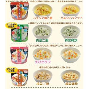 サタケ マジックライス 9種類セット 5年保存食 送料無料 アレルギー対応食 9食セット 非常食セット 3日分 ご飯 アルファ米 防災グッズ|jisin-bousai-goods|05