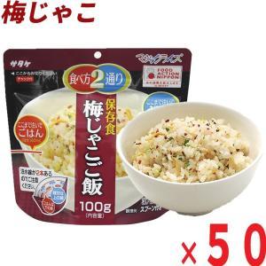 サタケ・マジックライス「梅じゃこご飯×50食」/アルファ米 ...