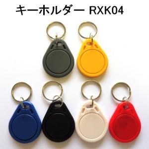 キーホルダータグ【RXK04】RFID/ICタグ[Mifare 1K(S50)](マイフェア)周波数...