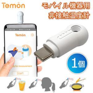 《在庫あり》モバイル機器用非接触式スマート温度計(Temon)非接触測定 赤外線 スマホで管理 学校...
