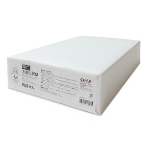 さまざまなプリンターから印刷が出来る和紙・大直礼状紙。 お得なセット枚数ですので挨拶状、礼状や各種お...