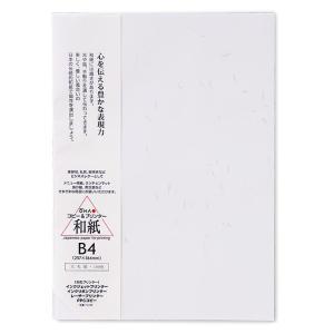 メニュー用紙、ランチョンマット、掛け紙、席次表など さまざまな用途にお使いいただけるプリンター用和紙...