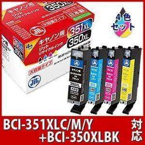 キヤノン インク Canon BCI-351XLC/M/Y+350XLPGBK(大容量)対応ジットリサイクル インクカートリッジ Canon 4色パック AC3503514PXL|jit
