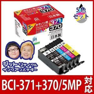 キヤノン インク Canon プリンターインク BCI-371+370/5MP 5色マルチパック(標準)対応  リサイクル インクカートリッジインク AC3703715P|jit