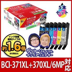 キヤノン インク Canon プリンターインク BCI-371XL+370XL/6MP(大容量)6色マルチパック対応 ジットリサイクル インクカートリッジ  AC3703716PXLA|jit