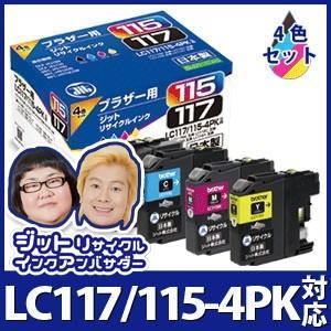 ブラザー インク LC117/115-4PK 4色パック対応ジットリサイクルインクカートリッジ brother B1171154P|jit