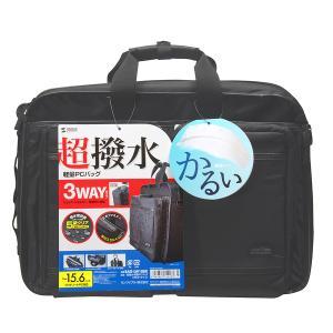 超撥水・軽量PCバッグ(3WAYタイプ)  サンワサプライ【BAG-LW10BK】[SAN]
