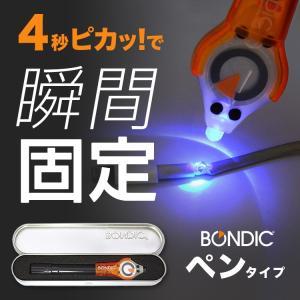 接着剤 BONDIC ボンディック 液体プラスチック 溶接機 スターターキット LED UV 紫外線...
