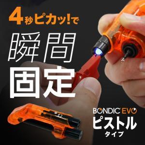 接着剤 BONDIC EVO ボンディック  液体プラスチック 溶接機 スターターキット LED U...
