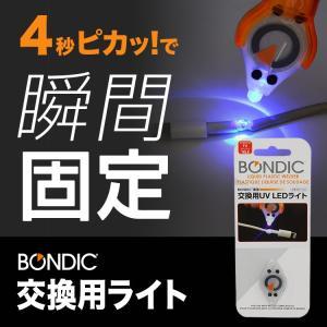 接着剤 交換用ライト BONDIC ボンディック 交換用ライト 交換用UV LEDライト BD-UL...