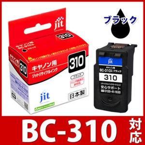 キヤノン インク Canon プリンターインク BC-310 ブラック対応 互換リサイクルインクカー...