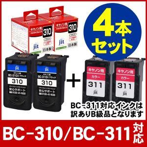 ※こちらの商品はBC-311がB級品となります。 【ご注意】 こちらの商品は、純正インクと使用方法が...