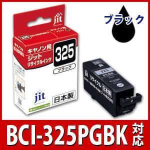 キヤノン インク Canon BCI-325PGBK 文字ブ...