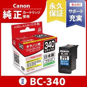 キヤノン インク Canon プリンターインク BC-340 ブラック対応ジットリサイクルインクカートリッジ Canon C340BS|jit