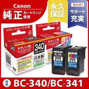 キヤノン プリンターインク BC-340 / BC-341 ブラック/カラー対応 ジットリサイクルインク Canon